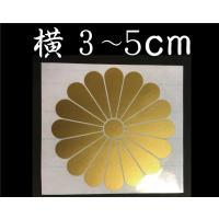 ●菊紋の切抜ステッカーになります。  絵柄だけが残るタイプのステッカーです。 ●カラーはゴールドです...