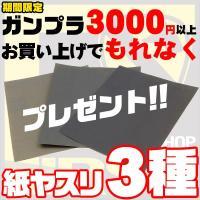 ただいま、ガンダムのプラモデルを 合計3000円ご購入のお客様に【紙ヤスリ 3枚セット(600/10...