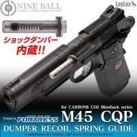 【20%OFF】 ナインボール カーボネイト M45 CQP ダンパーリコイルスプリングガイド NINE BALL ライラクス Laylax