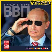 2017年 プーチン カレンダー 壁掛け LPサイズ 4602675101202 ロシア 大統領 ウ...