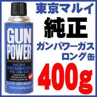 エアガン ハンドガン ガンパワーガス 400g ガスガン用ガス缶 東京マルイ HFC134a 市場で人気