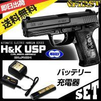 (3点セット品) 東京マルイ 電動ハンドガン H&K USP バッテリー&充電器セット 18歳以上 ヘッケラー ドイツ (18ehm) 福袋