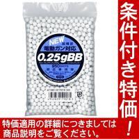 BB弾(ハンドガン8000円以上対象)(0.2gと併用不可)エアガン 電動ガン ガスガン リボルバー...