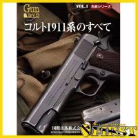 月刊「GUN」誌のDVDシリーズ第二弾。 収録時間 約50分   銃道秘伝「技」の数々 ●タクティカ...