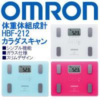 オムロン OMRON 体重体組成計 HBF-212 カラダスキャン 体脂肪計 体重計 ヘルスメーター...