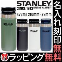 (名入れ・ラッピング無料) スタンレー サーモマグ ボトル タンブラー 水筒 アドベンチャーマグ アウトドア  473ml STANLEY ギフト 新生活 プレゼント