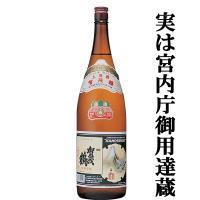【最大25%戻ってくる!PayPayモール!】【日本最大級の燗酒コンテストで金賞受賞の栄誉!】 賀茂鶴 上等酒 1800ml(3)