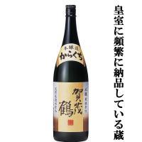【最大25%戻ってくる!PayPayモール!】賀茂鶴 本醸造 からくち 1800ml(3)