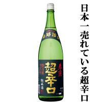 【最大25%戻ってくる!PayPayモール!】【日本で一番有名で一番売れている超辛口の日本酒!】 春鹿 純米 超辛口 五百万石 精米歩合60% 1800ml(1)