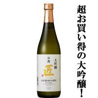 【最大25%戻ってくる!PayPayモール!】「ワイングラスで美味しい日本酒アワード 最高金賞受賞!」 京姫 山田錦 大吟醸 匠 720ml(1)(●3)