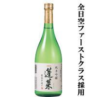 【ANAファーストクラス採用酒】 【2014年ワイングラスで゛おいしい日本酒アワード最高金賞】 【2...