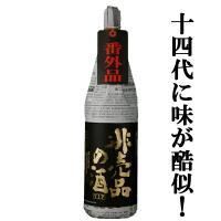 【超限定、非売品の酒の更に上を行く超・超限定品!】 日本酒の中でも最大級の大ヒットを記録したあの幻の...