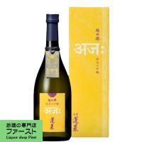 【奥越前の希少品種米「越の雫」で醸した純米大吟醸!】 新しい米への挑戦とは、即ち伝統を継続するための...