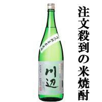 1903年(明治36年)創業。 熊本県の南部で球磨焼酎の本場「人吉」で造られる米焼酎です。 日本一き...