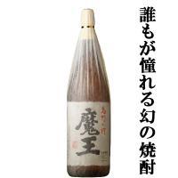 「幻の焼酎」として知られる「森伊蔵」「村尾」と合わせて「3M」と呼ばれています。 商品名の「魔王」は...