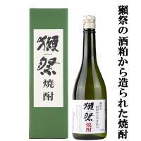 世界中が認める日本酒の最高峰「獺祭(だっさい)」。 日本酒の獺祭を造る際に搾った後の酒粕を再醗酵させ...
