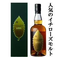 イチローズモルトとは、肥土伊知郎(あくと・いちろう)氏の自らの名前を冠したジャパニーズウイスキー。 ...