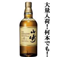 【数量限定特価】 サントリー山崎(suntory yamazaki)は、日本のウイスキー発祥の地、山...