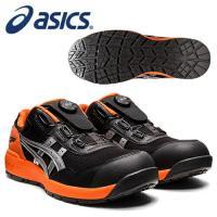 アシックス(asics) 安全靴 ウィンジョブ CP209 Boa 1271A029-025 カラー:ファントム×シルバー【在庫有り】[AS]