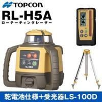 TOPCON 【JSIMA認定店】 RL-H5A DB トプコン 新品 (受光器LS-100L・三脚�) 100Lパッケージ [送料無料・保証�] 乾電池仕� ローティングレーザー