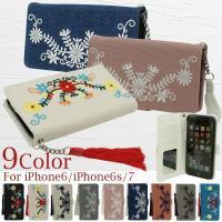 今流行り花柄刺繍 大人可愛いiPhoneケース  カチッとはめ込むタイプの手帳型のiPhone6 i...