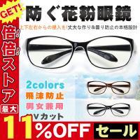花粉症 メガネ 曇り止め おしゃれ 花粉症めがね 飛沫防止 眼鏡が曇らない ゴーグル 眼鏡 くもりどめ UVカット 大人用 メンズ レディース 軽量