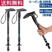 トレッキングポール カーボン製 超軽量190g 登山 ストック スティック  Tグリップ 杖 伸縮式 コンパクト ウォーキング