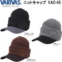 ニットキャップ VAC-45 ■サイズ:フリー ■素材:頭部/アクリル80% ナイロン15% ウール...