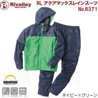 RL アクアマックスレインスーツ No.6371 ネイビー×グリーン (S〜LL) ■サイズ:S〜L...