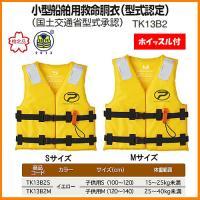 ライフジャケット 子供用 小型船舶用救命胴衣子供用(国土交通省型式承認) TK13B2 ■Sサイズ:...