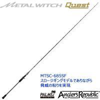 メタルウィッチ クエスト MTSC-685SF ■全長:6フィート8インチ ■継数:1 ■パワー:5...