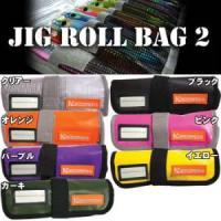 ジグロールバッグ2 タイプA ■機能:メッシュポケット ■サイズ:12本用ノーマル〜セミロングジグ対...