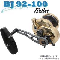 リブレ BJ92-100 バレット ベイトリールハンドル BJ-91SDL (シマノ&ダイワ共通 右...