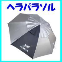 ヘラパラソル 100cm SP-899 ■パラソル折り畳み時全長(cm):110 ■ジョイントシャフ...
