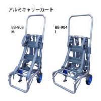 背負子 アルミキャリーカート BB-903 (Mサイズ)  ■サイズ:幅約38cm×奥行38cm 高...