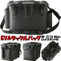 EVAタックルバック (ロッドスタンド付) BK-2115 40cm ■サイズ(約):奥行270mm...