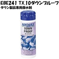 TX.10 ダウンプルーフ EBE241 (ダウン製品専用撥水剤) ■ダウン製品専用撥水剤 ■容量:...