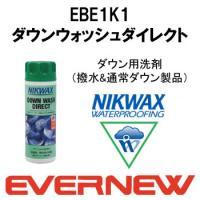 エバニュー ダウンウォッシュダイレクト EBE1K1 ■ダウン用洗剤(撥水・通常ダウン製品) ■容量...