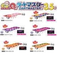 デュエル EZ-Qダートマスター 3.5号 (エギング エギ) ■サイズ:3.5号 ■重量:19g ...