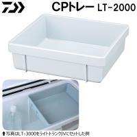 ダイワ CPトレー LT2000 (クーラーボックスパーツ) ■容量(?):約1.6 ■適合クーラー...