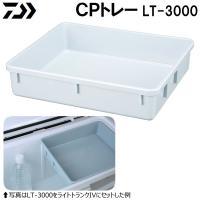ダイワ CPトレー LT3000 (クーラーボックスパーツ) ■容量(?):約3.1 ■適合クーラー...