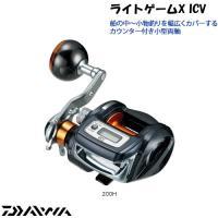 ライトゲームX ICV 200H ■巻取り長さ(cm):71 ■ギヤー比:6.3 ■自重(g):29...
