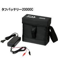 バッテリー タフバッテリー 20000C (電動リール用バッテリー) ■定格:20Ah/20HR ■...