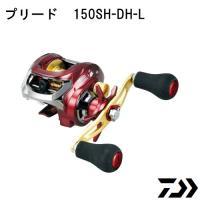 16 プリード 150SH-DH-L ●ギヤ比7.0、巻取り長さ79cmで手返しスピード重視のハイギ...