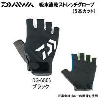 吸水速乾ストレッチグローブ 5本カット DG-6506 ブラック (M〜XL) ■カラー:ブラック ...