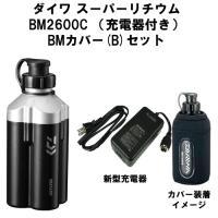スーパーリチウム BM2600C (充電器付き)ブラック ■容量(Ah):2.6 ■標準自重(g):...