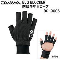 バグブロッカー 防蚊手甲グローブ DG-9006 (S〜L) ■カラー:ブラック ■サイズ:S/M/...