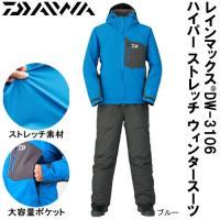 レインマックス ハイパー ストレッチ ウィンタースーツ DW-3106 ブルー M~XL ≪ダイワ ...