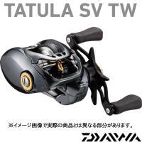 ダイワ タトゥーラSV TW 6.3L (ベイトリール 左ハンドル) ■巻取り長さ(cm/ハンドル1...