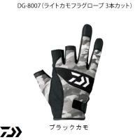 ダイワ ライトカモフラグローブ3本カット ブラックカモ DG-8007 (フィッシンググローブ) ■...